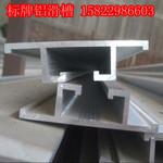 60*2標牌鋁滑槽 標牌鋁板現貨