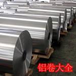 天津3003防锈铝卷板 保温铝板