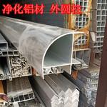 移动卫生间用氧化铝型材