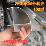 达运净化铝型材100型外转角现货