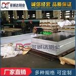 DCD5052H32 2.5mm油箱料铝板