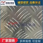 济南生产五条筋、虫纹铝板1060/1100材质铝板