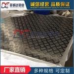 直销柳叶型压花铝板每公斤价格