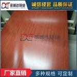 济南厂家高品质聚酯涂层铝卷工艺