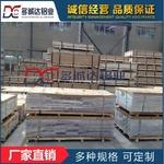 均價銷售5052防滑鋁板