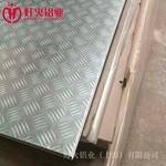 灯火铝业 花纹铝板 铝花纹板
