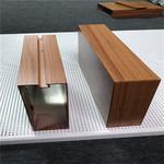 型材凹型铝方通吊顶仿木色铝矩管