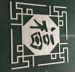 中式花格图片 花格隔断装修效果图