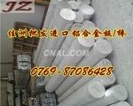 7A09铝棒成分 西南铝7A09铝板性能