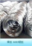 2024铝合金铆钉线 5052全软铝线 6061镀锌扁铝线