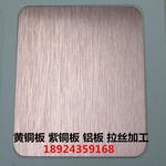 彩色拉丝铝板 装饰铝板