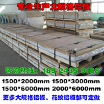 1500*6000mm铝板 5052大铝板