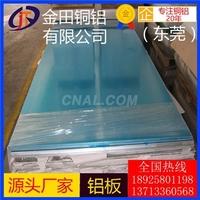 1060氧化铝板 铝薄板 铝板压花