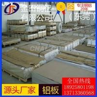 LY11铝板 合金铝板 超宽铝板
