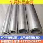 科品國標6061鋁管 大口徑鋁合金管