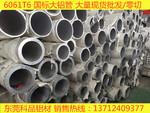 6061铝管 大口径铝管 无缝铝管