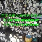 2011铝棒进口磨光铝棒