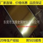 H70镜面黄铜板抛光高精黄铜板