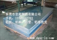 6063双面贴膜铝板 6063镜面铝板