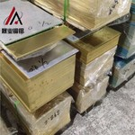 廠家黃銅板批發 CuZn20黃銅薄板
