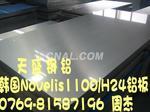 5005铝合金【铝合金板】(铝合金线)