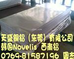 韩国大韩6063铝板ˇ覆膜铝板【防滑铝板】