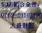 5056铝合金带,6063铝线,1100镜面铝卷