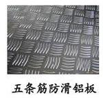 鋁板,五條筋防滑鋁板、可切割零售