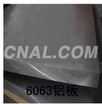 供应6063深冲铝板、7075铝合金板、7050中厚铝板