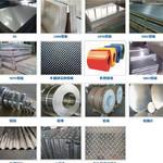 1100五条筋花纹铝板 1070A花纹铝板