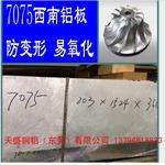 国标环保7075/T6合金铝板