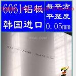 6061-T6-T651合金铝板
