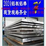 東莞2024合金鋁板,中厚板