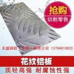 佛山6061五條筋花紋防滑鋁板