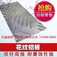 佛山6061五条筋花纹防滑铝板
