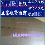 美国凯撒7075合金铝板 覆膜铝板