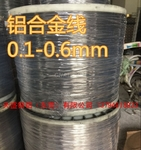 铝线/铝焊丝6063/5052/5154