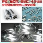 專供螺絲線,5052/6063鋁合金線