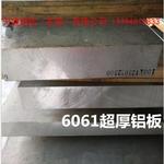 6063中厚铝板,优质铝合金板