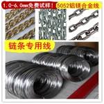 铝丝 铝线 铝合金线 6063材质