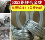 5052鋁鎂合金線 直徑1.0-6mm