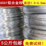 6061鋁合金線 直徑1.0-6mm