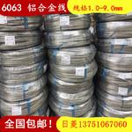 免費試樣:6063鋁鎂硅合金線
