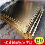 H65黃銅板(銘牌,標牌銅板)