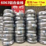 6063鋁線 鋁棒 直徑1.0-50mm