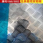 五条筋铝板,花纹铝板,防滑铝板