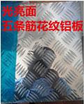 五条筋花纹铝板 1500*3000mm