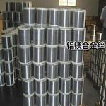 鋁鎂合金絲,5154鋁鎂合金線