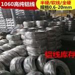 1060高纯铝丝,造型铝盘丝