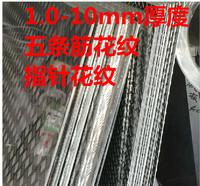 压花铝板5052五条筋花纹防滑铝板